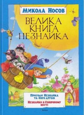 Велика книга Незнайка - фото книги