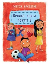 Велика книга почуттів - фото обкладинки книги