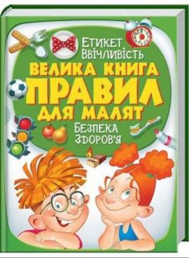 Книга Велика книга правил для малят