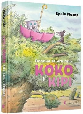 Велика книга про Коко і Кірі - фото книги