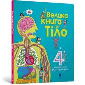 Велика книга про тіло - фото обкладинки книги