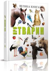 Велика книга про тварин - фото обкладинки книги