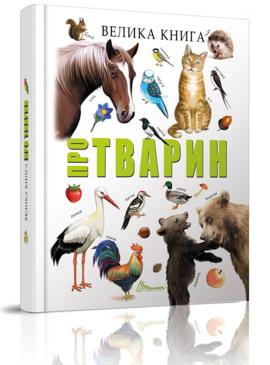 Велика книга про тварин - фото книги
