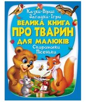 Велика книга про тварин для малюків. Казки. Вірші. Загадки. Ігри. Скоромовки. Пісеньки - фото обкладинки книги