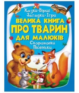 Велика книга про тварин для малюків. Казки. Вірші. Загадки. Ігри. Скоромовки. Пісеньки - фото книги