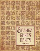 Велика книга притч - фото обкладинки книги