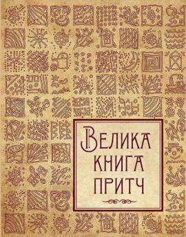Велика книга притч - фото книги