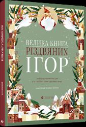 Велика книга різдвяних ігор - фото обкладинки книги