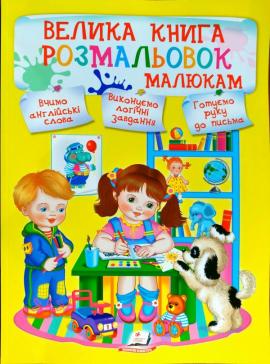 Велика книга розмальовок малюкам - фото книги