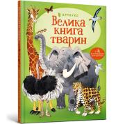 Велика книга тварин - фото обкладинки книги