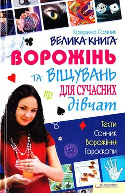 Велика книга ворожінь та віщувань для сучасних дівчат - фото книги
