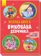 Велика книга. Вихована дівчинка - фото обкладинки книги