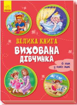 Велика книга. Вихована дівчинка - фото книги