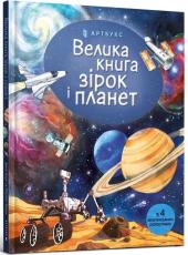 Велика книга зірок і планет - фото обкладинки книги