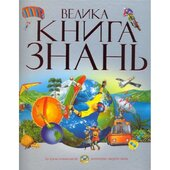 Велика книга знань - фото обкладинки книги
