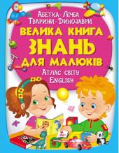 Велика книга знань для малюків. Абетка. Лічба. Тварини. Динозаври. Атлас світу. English - фото обкладинки книги