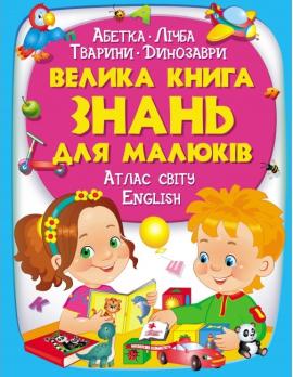 Велика книга знань для малюків. Абетка. Лічба. Тварини. Динозаври. Атлас світу. English - фото книги
