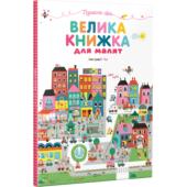 Велика книжка для малят - фото обкладинки книги