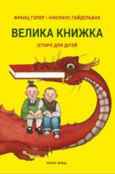 Велика книжка. Історії для дітей - фото обкладинки книги