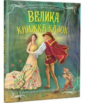 Велика книжка казок - фото обкладинки книги