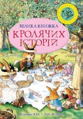 Велика книжка кролячих історій (літня) - фото обкладинки книги