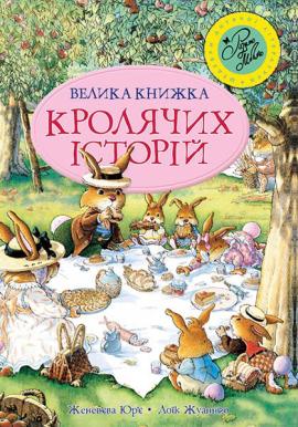 Велика книжка кролячих історій (літня) - фото книги