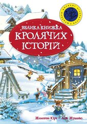 Велика книжка кролячих історій (зимова) - фото обкладинки книги