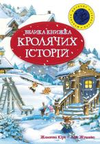 Книга Велика книжка кролячих історій (зимова)