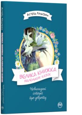 Велика книжка маленьких казок - фото книги