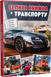 Велика книжка транспорту - фото обкладинки книги