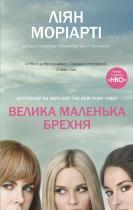 Книга Велика маленька брехня