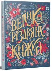 Велика різдвяна книжка - фото обкладинки книги