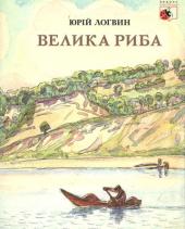 Велика риба - фото обкладинки книги