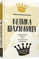 Велика шахівниця - фото обкладинки книги