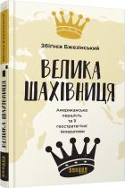 Комплект книг Велика шахівниця