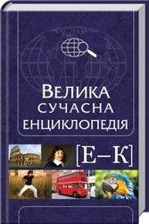 Велика сучасна енциклопедія Е-К