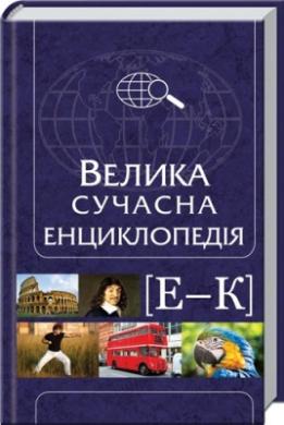 Велика сучасна енциклопедія Е-К - фото книги