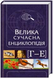 Велика сучасна енциклопедія Г-Е - фото обкладинки книги