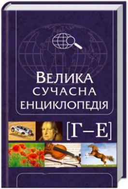 Велика сучасна енциклопедія Г-Е - фото книги