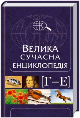 Книга Велика сучасна енциклопедія Г-Е
