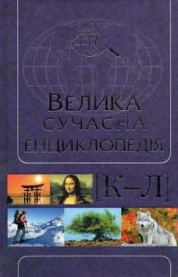 Велика сучасна енциклопедія.Том 5. К—Л - фото книги