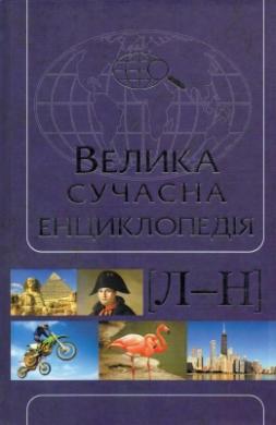 Велика сучасна енциклопедія. Том 6. Л—Н - фото книги