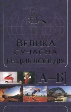 Велика сучасна енциклопедія в 10 томах. Том 1 (А-Б) - фото книги