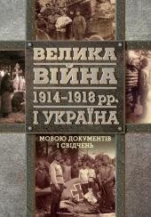 Велика війна 1914 - 1918 рр. і Україна - фото обкладинки книги