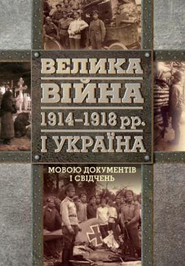 Велика війна 1914 - 1918 рр. і Україна - фото книги