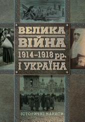 Велика війна 1914-1918 рр. і Україна. Історичні нариси - фото обкладинки книги