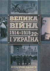 Велика війна 1914-1918 рр. і Україна. Кн. 1 - фото обкладинки книги