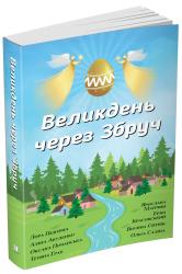 Великдень через Збруч - фото обкладинки книги