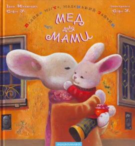 Велике місто, маленький зайчик, або Мед для мами - фото книги