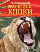 Великі дикі кішки. Дитяча енциклопедія - фото обкладинки книги